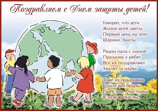 Поздравления для детей в день защиты детей