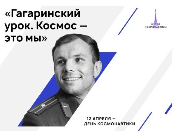 фотка-гагаринск